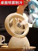 USB風扇-usb迷你噴霧制冷小型風扇辦公室學生宿舍桌面迷你便攜可充電風扇 完美