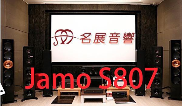 名展音響桃園新竹推薦 丹麥JAMO S807 落地型喇叭/對