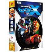 【限量特價】超星艦隊 DVD [國/日語發音] ( Sazer X )