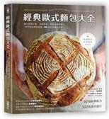 (二手書)經典歐式麵包大全:義大利佛卡夏.法國長棍.德國黑裸麥麵包,「世界級金牌..