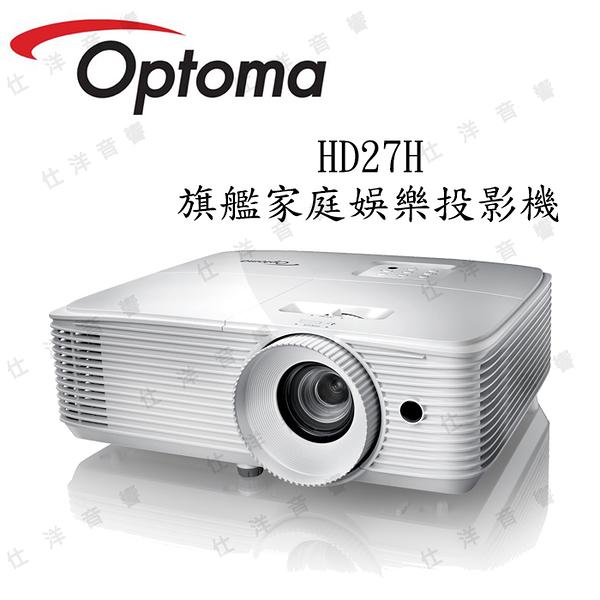 Optoma 奧圖碼 HD27H 旗艦家庭娛樂投影機【公司貨保固+免運】另售27LV4K 歡迎詢問