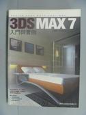 【書寶二手書T6/電腦_XCT】3DS MAX 7 入門與實例_洪振偉_附光碟