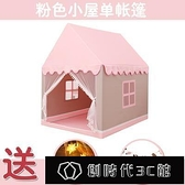 兒童帳篷 兒童帳篷室內公主城堡女孩男孩遊戲屋超大生日禮物玩具家用小房子