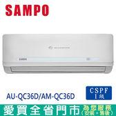 SAMPO聲寶5-7坪1級AU-QC36D/AM-QC36D變頻冷專分離式冷氣空調_含配送到府+標準安裝【愛買】