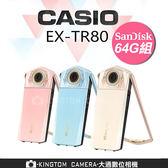 CASIO TR80【24H快速出貨】公司貨 送64G卡+原廠皮套+螢幕貼(可代貼) +讀卡機+小腳架  24期零利率