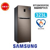 Samsung 三星 冰箱 RT32 雙循環雙門系列 323L 奢華棕 RT32K553FDX 免費裝運