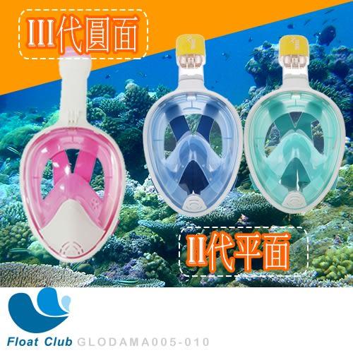 特價優惠 THENICE 三代 成人 全罩式防水呼吸面罩 (特價品恕不退換貨)
