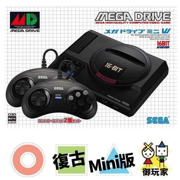 ★御玩家★現貨 雙手把組 SEGA Mega Drive Mini 迷你機 亞洲版[MI10008]
