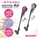 送!玻璃保鮮罐組【夏普SHARP】羽量級無線快充吸塵器(標配版) EC-AR2TW