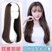 限定款假髮 韓系假髮女長直髮U字形假髮半頭套中長直髮自然中分蓬鬆補髮接髮片