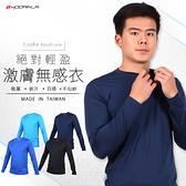 HODARLA 男激膚無感長袖衣 (T恤 長T 慢跑 路跑 健身 台灣製  ≡排汗專家≡