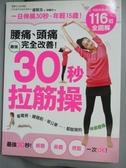 【書寶二手書T8/美容_ZDX】腰痛、頭痛完全改善!最強30秒拉筋操_盧賢浩