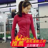 秋冬季健身房速干運動上衣女長袖拉鍊瑜伽服