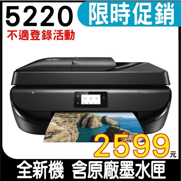 【狂降↘500】HP OfficeJet 5220 All-in-One 商用噴墨多功能事務機