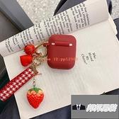airpods pro保護套2/3代矽膠草莓掛飾蘋果無線藍牙耳機套【邦邦男裝】