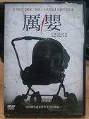 影音專賣店-F05-056-正版DVD*電影【厲嬰】-他的誕生就是世界末日的降臨