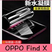 【萌萌噠】歐珀 OPPO Find X (6.4吋)  全屏高清抗藍光 滿版6D水凝膜 軟膜 高清透明螢幕保護膜 2片裝