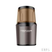 220V 電動咖啡豆研磨機家用靜音小型打粉粉碎機不銹鋼磨粉機 aj8853『紅袖伊人』