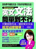 (二手書)英文文法簡單到不行