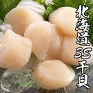 日本北海道生食3S級干貝*1包盒( 1000g±10%/原裝盒  )