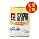 桂格 完膳含纖原味250ml*24瓶/箱 #贈2罐【躍獅】