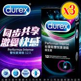 情趣用品-保險套商品送潤滑液【保險套大特賣】Durex杜蕾斯 雙悅愛潮 保險套(12入X3盒)