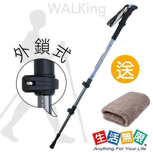【生活無限】行走杖/直柄三節 6061鋁合金/外鎖式 (藍色) N02-111《贈送攜帶型小方巾》