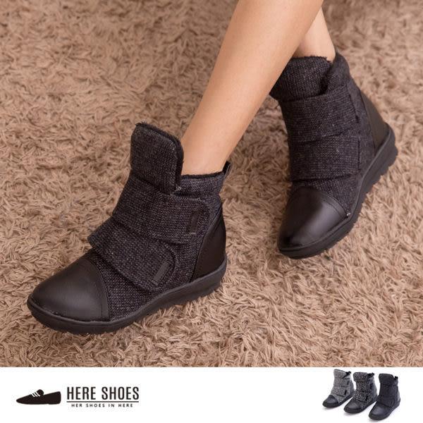 [Here Shoes]3色 韓版針織毛呢拼接皮革 內增高5CM 刷毛雙魔鬼氈 高筒休閒鞋─AA5336