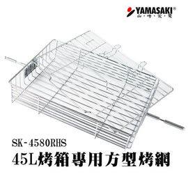 配件 山崎45L烤箱專用方型烤網 (SK-4580RHSSK-4590RHS共用)
