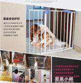 嬰兒童安全門欄免打孔樓梯口防護欄寶寶隔離門寵物狗圍欄陽台柵欄igo 藍嵐