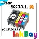 HP No.935XL /  C2P26AA 黃色相容墨水匣 【適用】OfficeJetPro 6230 / 6830 OfficeJet 6815 /  6820 /  另有No.934XL