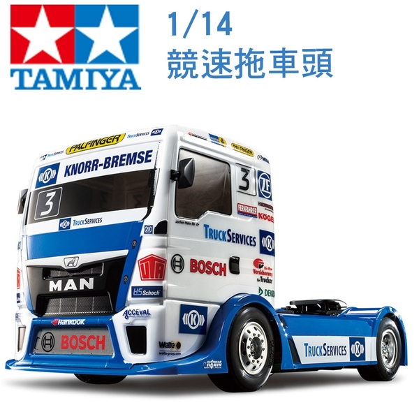 TAMIYA 田宮 1/14 模型 TEAM HAHN RACING MAN 競速拖車頭 (TT-01 TYPE-E 底盤) 58632