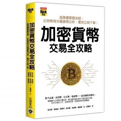 加密貨幣交易全攻略(超易懂買賣流程比特幣等30種貨幣分析看完立刻下單0