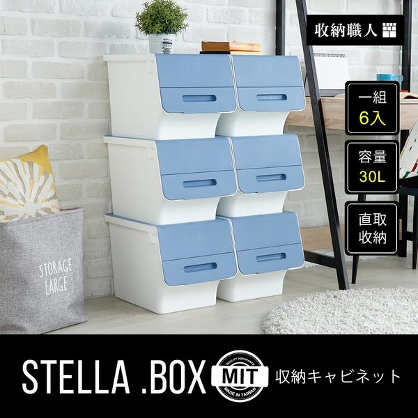 【收納職人】史黛拉彩色直取式收納箱(30L/6入)-2色/H&D東稻家居
