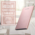 ONPRO MB-X8 8000mAh 行動電源 【E6-009】 雙USB BSMI認證 2.1A 極致輕薄