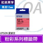 【高士資訊】EPSON 12mm LK-4RBP 紅底黑字 原廠 盒裝 防水 標籤帶