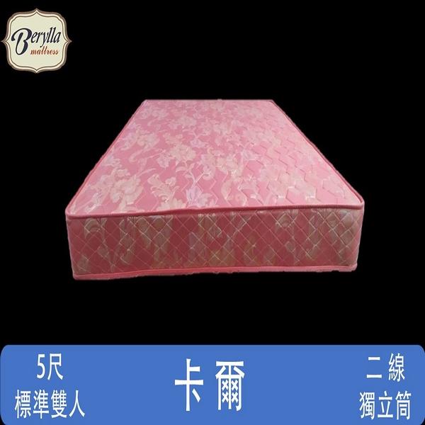 現貨 床墊推薦 [貝瑞拉名床]卡爾獨立筒床墊-5尺