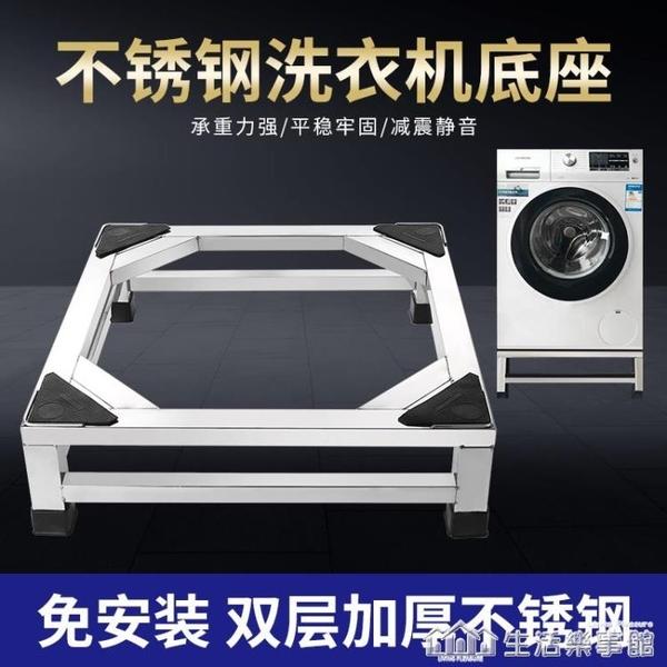 不銹鋼洗衣機底座洗衣機架全自動通用托架架子冰箱底座架滾筒支架 NMS生活樂事館