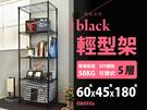 空間特工 烤漆黑 鐵架 60x45x180 輕型五層置物架 波浪架 鐵力士架 層架 書架 LB6045D5
