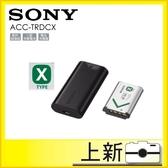 SONY ACC-TRDCX 數位相機專用超值配件組 X 型系列專用《台南/上新/索尼公司貨》