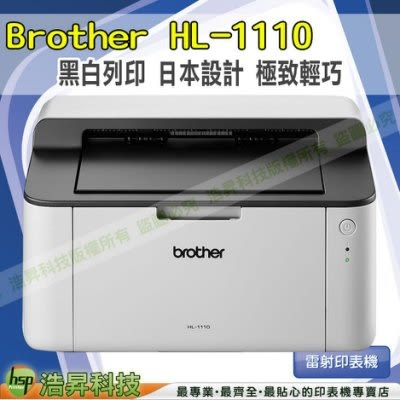Brother HL-1110 黑白雷射印表機【有現貨+含稅】另有HL-L2320D/HL-1210W