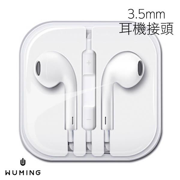 『無名』 蘋果 原廠 Apple 線控 耳機 EarPods 可通話 麥克風 聽音樂 i6 i6S Plus SE 5S 5C M03115