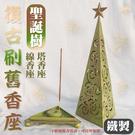 復古刷舊造型線香座-聖誕樹【GO030】 線香座 鐵製 線香 塔香 蠟燭 線香盒 燭台