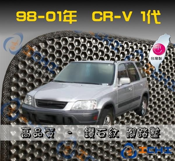 【鑽石紋】96-02年 CRV 1代 腳踏墊 / 台灣製造 crv海馬腳踏墊 crv腳踏墊 crv踏墊 crv1腳踏墊