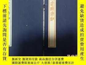 二手書博民逛書店B4973罕見木刻限量編號版《饒宗頤詩鈔》紅藍印各一套合售Y17
