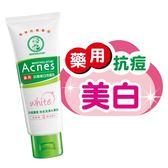 Acnes 藥用抗痘美白洗面乳100g