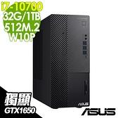 【現貨】ASUS D700MA 10代商用電腦 i7-10700/GTX1650 4G/32G/PCIe 512G+1TB/W10P