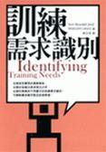 (二手書)訓練需求識別/Identifying Training Needs