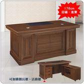 【水晶晶家具/傢俱首選】柚木色5.8呎辦公桌主桌~~可加購側櫃及活動櫃SB8274-1