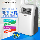 【SANSUI 山水】勁冷強風型除濕清淨移動空調5-7坪9000BTU(SQB90)